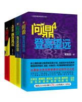 问鼎(套装1-4册)