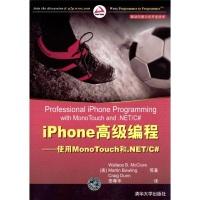 iPhone高级编程:使用MonoTouch和.NET/C#