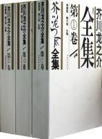 芥川龙之介全集(全5卷)芥川龙之介小说文学书籍