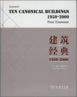 建筑经典:1950-2000