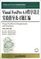 VisualFoxPro6.0程序设计实验指导及习题汇编李德强杨慧珠计算机与互