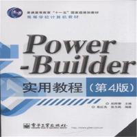 PowerBuilder实用教程-(第4版)