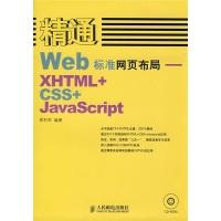 精通Web标准网页布局:XHTML+CSS+JavaScript(附光盘)