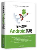 深入理解Android系统