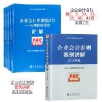2015企业会计准则指定用书最新企业会计准则+案例讲解2015年新版会计准则