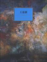 今日新锐艺术家:王嘉澍