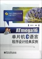 ATMEGA16单片机C语言程序设计经典实例陈忠平计算机与互联网书籍