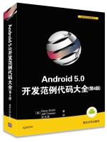 Android5.0开发范例代码大全第4版移动开发经典丛书