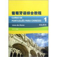 葡萄牙语综合教程1(学生用书)