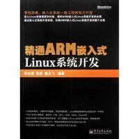 精通ARM嵌入式Linux系统开发