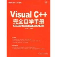 编程红宝书:VisualC++完全自学手册(附赠CD-ROM光盘1张)