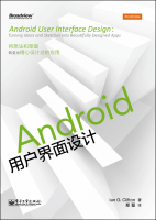 Android用户界面设计