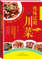 分步详解家常菜:绝味过瘾川菜