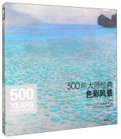 经典全集系列丛书:500年大师经典色彩风景
