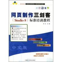 网页制作三剑客(Studio8)标准培训教程