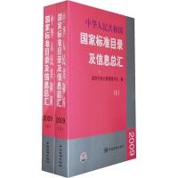 中华人民共和国国家标准目录及信息总汇2009(套装上下册)