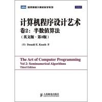 计算机程序设计艺术(卷2):半数值算法(英文版·第3版)