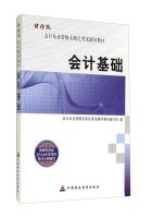 财经版会计从业资格无纸化考试辅导教材会计基础