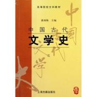 中国古代文学史3
