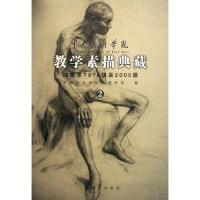 中央美术学院教学素描典藏2:油画系1978级至2000级