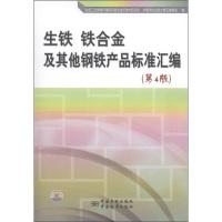 生铁铁合金及其他钢铁产品标准汇编(第4版)