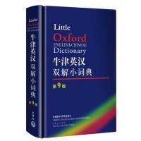 牛津英汉双解小词典(第9版)袖珍软皮便携版外研社英汉汉英双解英语词典字典自学英语教材