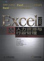 EXCEL2007高效办公:人力资源与行政管理管理计算机与互联网书籍