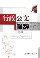 行政公文修辞