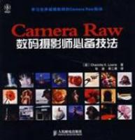 CAMERARAW数码摄影师必备技法(彩印)