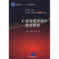 高职高专计算机教学改革新体系规划教材:C语言程序设计实训教程