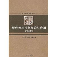 现代电力系统丛书:现代鲁棒控制理论与应用(第2版)