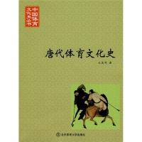 唐代体育文化史