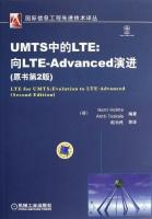 UMTS中的LTE--向LTE-Advanced演进(原书第2版)国际信息工程先进技术