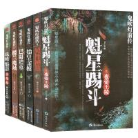 鬼吹灯前传1-6(套装共6册)