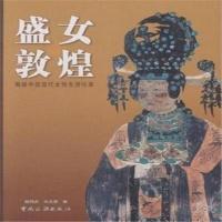 盛女敦煌:揭秘中国古代女性生活往事