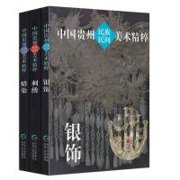 中国贵州民族民间美术精粹·银饰·刺绣·蜡染(套装共3册)