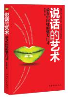 说话的艺术最有中国味的魅力口才