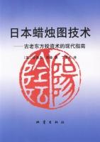 日本蜡烛图技术古老东方投资术的现代指南