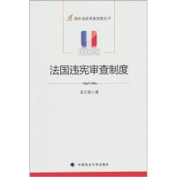 法国违宪审查制度