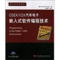 OSEK/VDX汽车电子嵌入式软件编程技术(附光盘)
