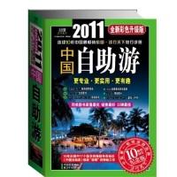 2011中国自助游全新彩色(更专业·更实用·更有趣)(升级版)