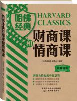 经典读库3:哈佛经典财商课和情商课