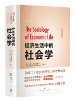 经济生活中的社会学