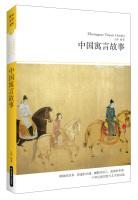2014世界文学文库099:中国寓言故事