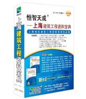 恒智天成上海建筑工程第二代资料管理软件2015年版