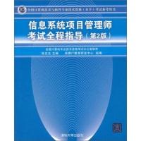 全国计算机技术与软件专业技术资格(水平)考试参考用书:信息系统项目管理师考试全程指导(第2版)