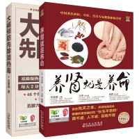 养肾就是养命+大病预防先除湿热毒(套装共2册)