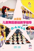小荧星:儿童舞蹈基础教学指导(附DVD光盘1张)