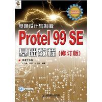 电路设计与制板:Protel99SE基础教程(修订版)(附CD光盘1张)