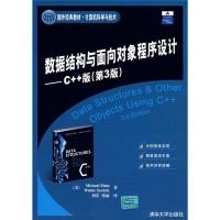 数据结构与面向对象程序设计:C++版(第3版)